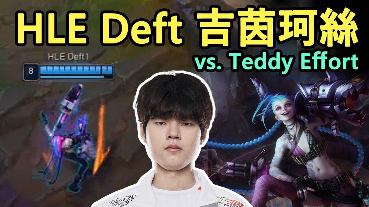 HLE Deft 名不虛傳的吉茵珂絲! 要暴走啦! // vs Teddy Effort