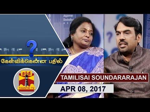 (08/04/2017) Kelvikkenna Bathil | Exclusive Interview with  Tamilisai Soundararajan | Thanthi TV