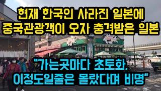 현재 한국인 사라진 일본에 중국관광객이 오자 충격받은 상황,