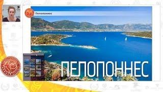 видео Отдых с детьми на полуострове Пелопоннес в Греции