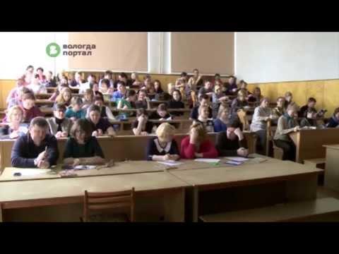 В Вологде прошла международная акция «Тотальный диктант»