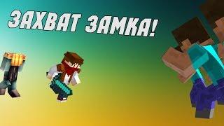 ЗАХВАТ ЗАМКА - Minecraft (Братство #2)