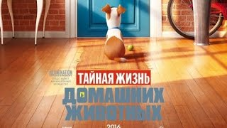 Тайная жизнь домашних животных Русский трейлер 2016 [6+]