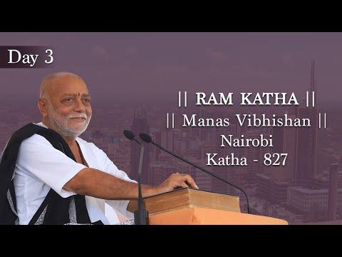 Day - 3 | 807th Ram Katha - Manas Vibhishana | Morari Bapu | Nairobi, Kenya