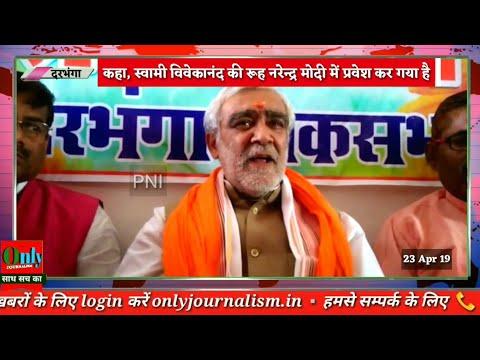 Only journalism: 'स्वामी विवेकानंद' की रूह 'नरेंद्र मोदी' में प्रवेश कर गया है-अश्विनी चौबे