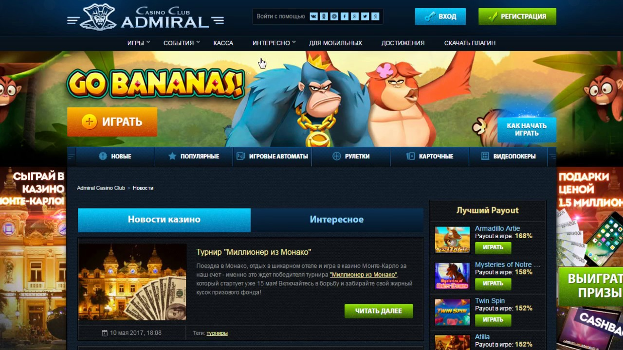 Регистрация в интернет казино адмирал вылетает казино вулкан как убрать