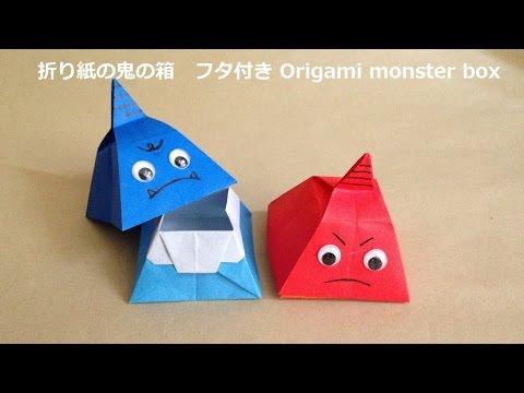 折り 折り紙 節分 折り紙 折り方 : popmatx.com