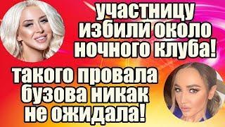 Дом 2 Свежие новости и слухи! Эфир 21 ИЮНЯ 2019 (21.06.2019)