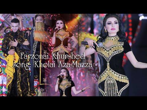 Фарзонаи Хуршед - Холаи Аза маза 2019 _ Farzonai Khurshed - Kholai Aza maza 2019