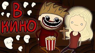 ОДНАЖДЫ В КИНО ... (Анимация) | Лютые Приколы 8 | COSMOS