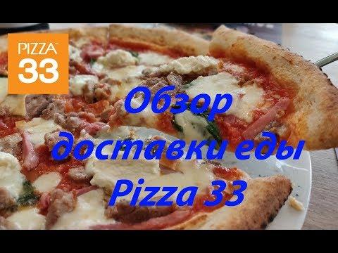 Обзор доставки пиццы из Pizza 33
