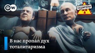 Путин и другие прорабатывают варианты продления срока – 'Заповедник', выпуск 58, сюжет 2