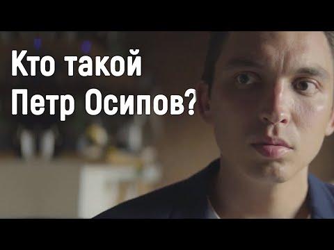 Кто такой Петр Осипов?