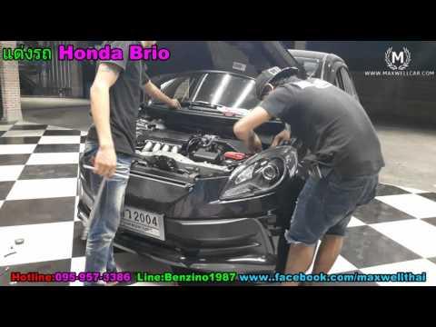 แต่งรถ Honda Brio Tel: 095-957-3386 Line: Benzino1987โดย www maxwellcar com
