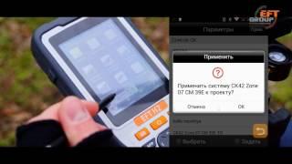 4. Налаштування базового приймача для роботи в GSM RTK