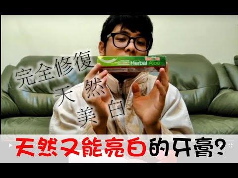 【西班牙Foramen開箱】蘆薈增白修復牙膏(75ml/90g)