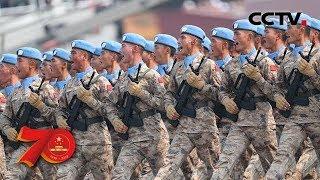 [中华人民共和国成立70周年]维和部队方队  CCTV