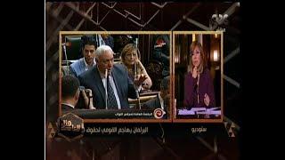 لميس الحديدي تنتقد مجلس النواب بسبب تقرير حقوق الإنسان
