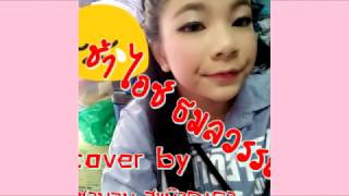 ช้า ไอซ์ ธมลวรรณ cover by ซามอน