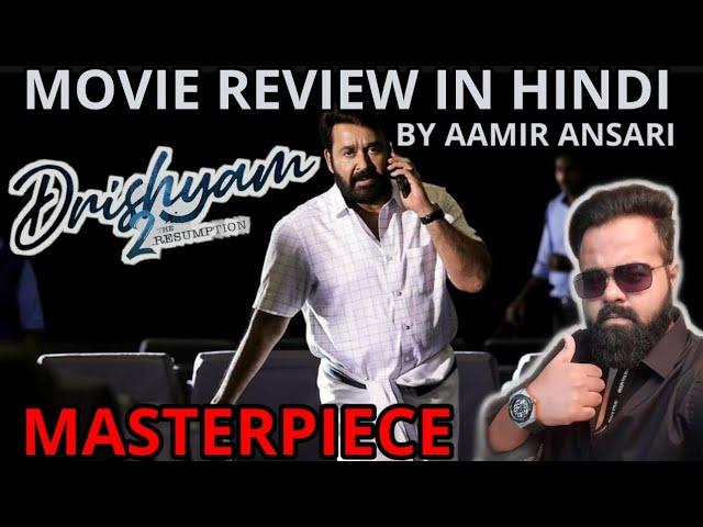 Drishyam 2 2021 Malayalam Movie Review In Hindi By Aamir Ansari Mohanlal Masterpiece Youtube