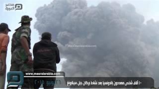 مصر العربية |  10 ألاف شخص مهددون باندونسيا بعد نشاط بركان جبل سينابونغ