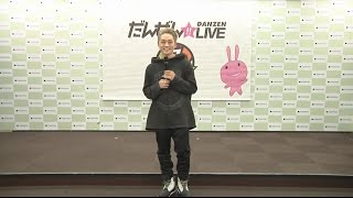 2017.04.04【だんぜん!! LIVE#49】