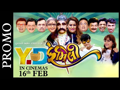 Trailer: YD FAMILY - Urban Gujarati Movie 2018 Full Film Releasing 16 Feb