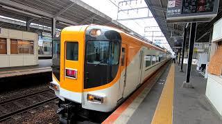 近鉄特急 発車、通過映像集 近鉄四日市駅にて Kintetsu Limited Express Trains