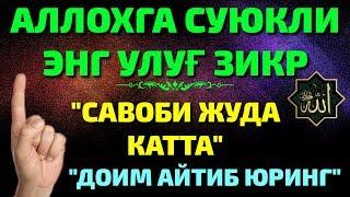 АЛЛОХГА СУЮКЛИ ЭНГ УЛУҒ ЗИКР
