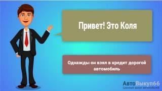 Узнай как закрыть автокредит за 30 минут!(, 2016-07-15T04:12:04.000Z)