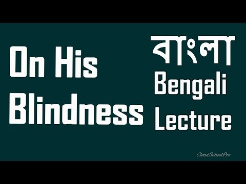 On His Blindness by John Milton, English Literature, Poetry, Poem, English Lesson for Hon.1st Year