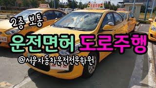 운전면허 도전 | 도로주행 합격 후기 + 비용 (@서울…
