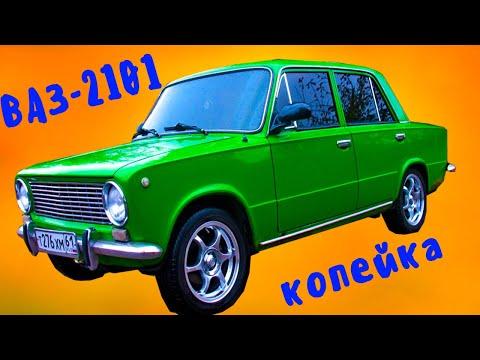 История возникновения в СССР ВАЗ 2101  копейка