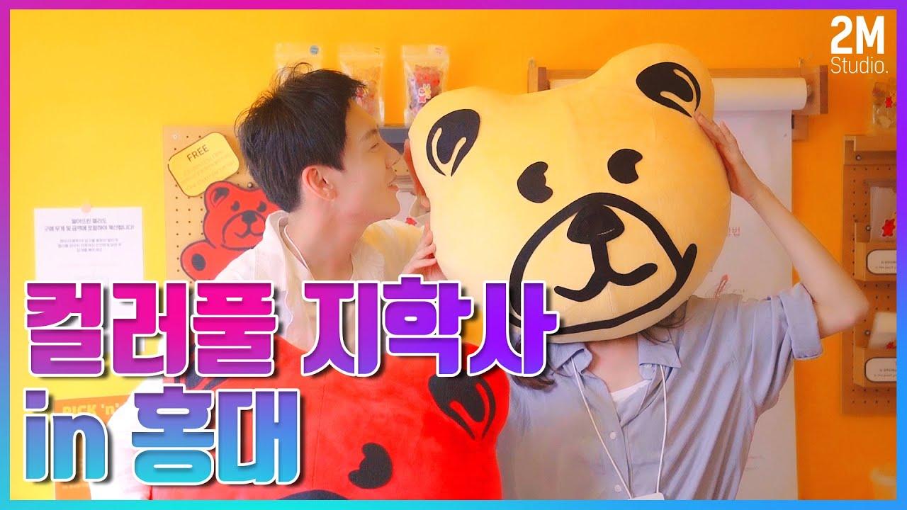 Colorful 지학사 in 홍대! [바이럴, 홍보 영상 제작 2M Studio.]