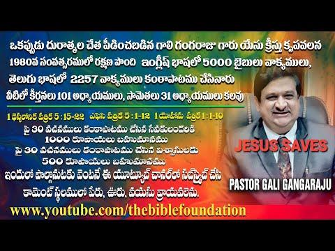 కీర్తనలు 99 వ అధ్యాయము / బైబిల్ కంఠాపాట వాక్యములు / Memory Verses / Psalms / Chapter 99 / Telugu from YouTube · Duration:  1 minutes 58 seconds