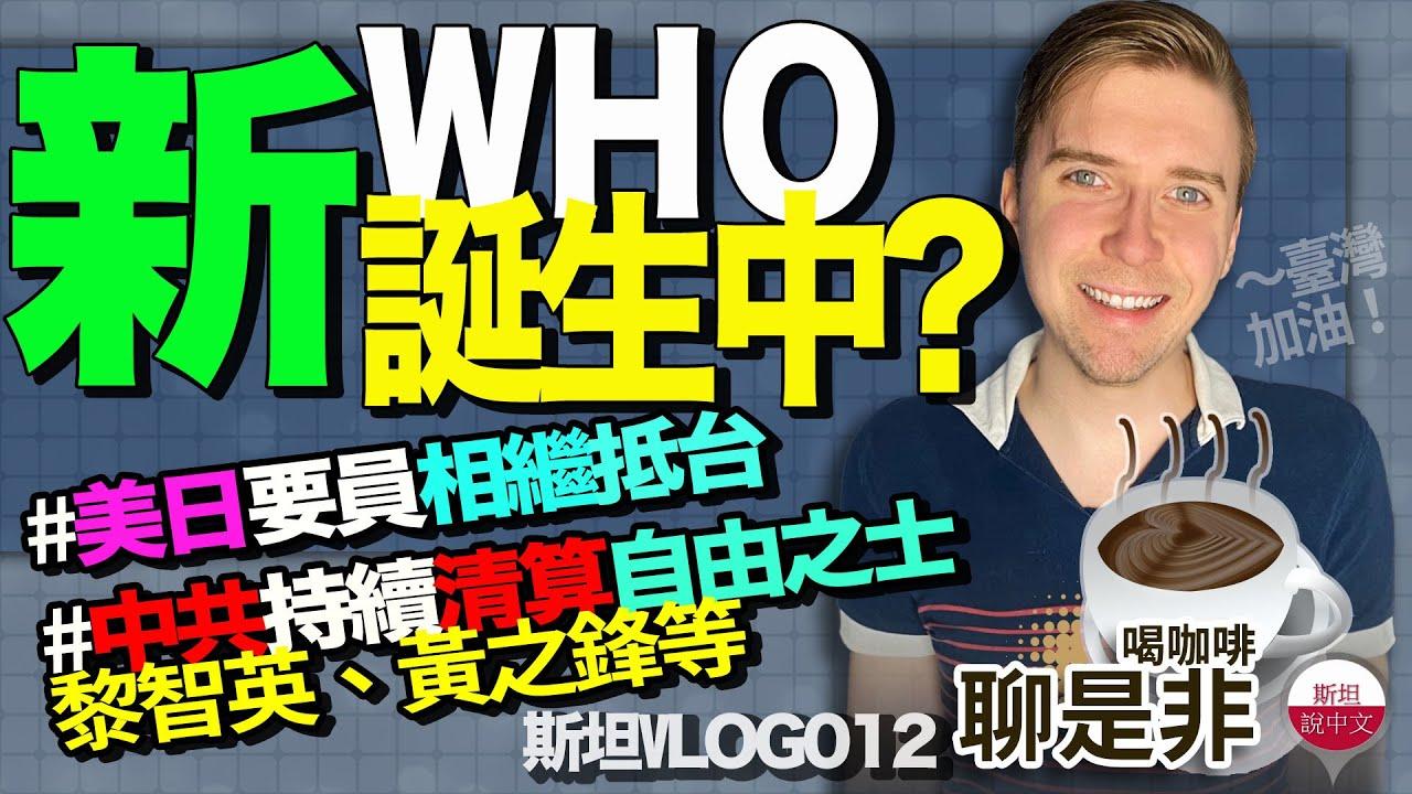 新的WHO成立中?美國衛生部長與台灣總統會面;日本前首相來台灣;黎智英被逮捕/斯坦VLOG012/喝咖啡聊是非