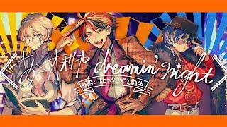あゝオオサカdreamin'night / どついたれ本舗【Covered by 夕刻ロベル・岸堂天真・アステル】