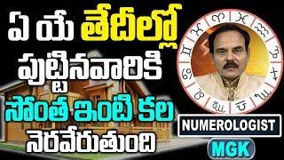 ఏయే తేదీల్లో పుట్టిన వారికి సొంత ఇంటి కల నెరవేరుతుంది || Gruha Yogam || Own House || MGK Numerology