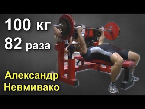 ЖИМ 100 кг на 100 РАЗ  - это реально! | Александр Невмивако