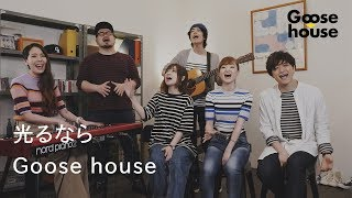 Goose house OFFICIAL INFORMATION ----------------------------------...