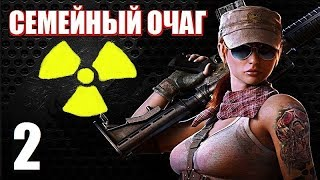 СТАЛКЕР - СЕМЕЙНЫЙ ОЧАГ - 2 серия