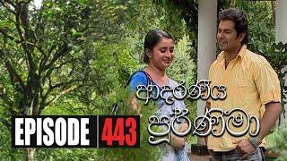 Adaraniya Purnima | Episode 443 22nd March 2021 Thumbnail