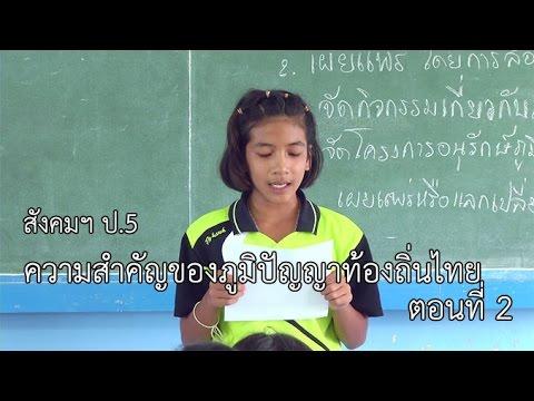 สังคมฯ ป.5 ความสำคัญของภูมิปัญญาท้องถิ่น ตอนที่ 2 ครูไพเราะ คงเจริญ