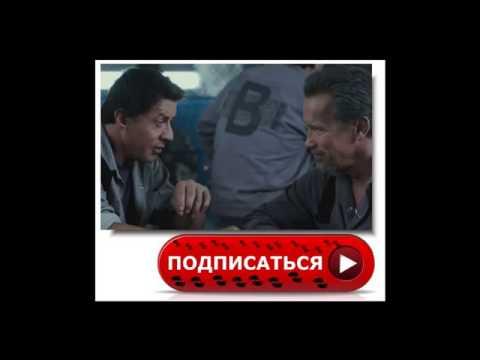 План побега (2013)— русский трейлер