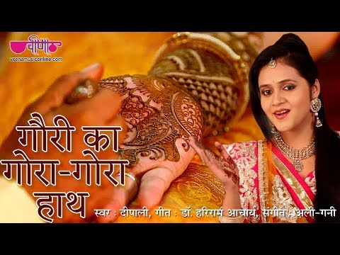 new-rajasthani-songs-2019-|-gori-ka-gora-gora-hath-hd-|-best-rajasthani-wedding-songs