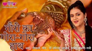 New Rajasthani Songs 2018   Gori Ka Gora Gora Hath HD   Best Rajasthani Wedding Songs