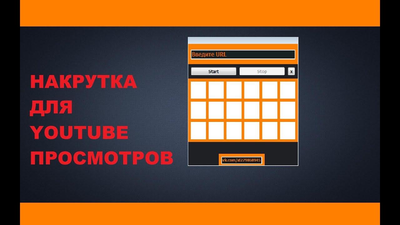 Программа для раскрутки просмотров на youtube
