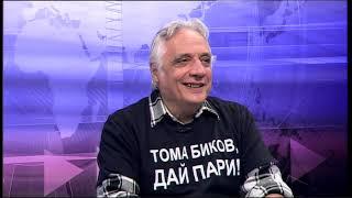 Свободна зона с гости Иво Беров и Теодор Михайлов – 09.11.2018 (част 2)