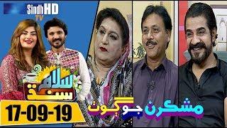 Salam Sindh | 17/09/2019 | HQ | SindhTVHD
