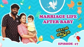 Marriage Life After Baby : Husband Vs Wife | Samsaram Athu Minsaram | Mini Series #17